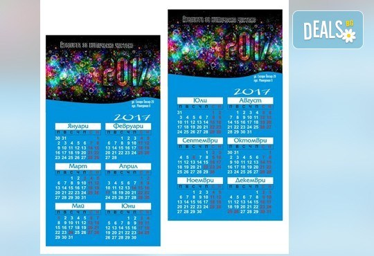 Супер реклама за Вашия бизнес! 100, 200 или 500 бр. календари пирамида за бюро на промоционална цена от Офис 2! - Снимка 2