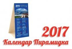 100, 200 или 500 бр. бизнес календари