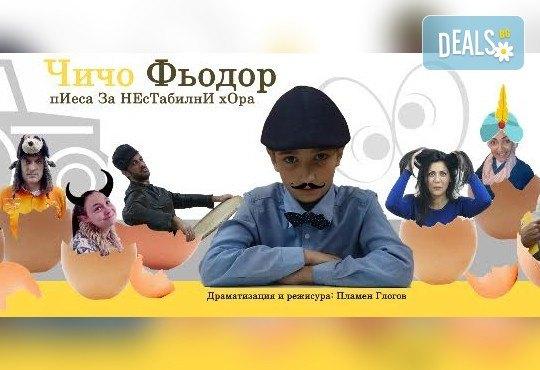 """Гледайте комедията """"Чичо Фьодор"""" по Едуард Успенски, на 13.12. от 19 ч.,Театър Виа Верде, на сцената на Сълза и Смях, камерна зала - Снимка 1"""