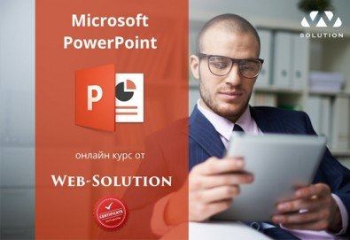 Онлайн курс по програмата Microsoft PowerPoint, над 30 урока с 2-месечен достъп до онлайн платформата на Web Solution - Снимка