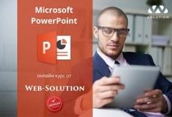 Онлайн курс - Microsoft PowerPoint от Web Solution