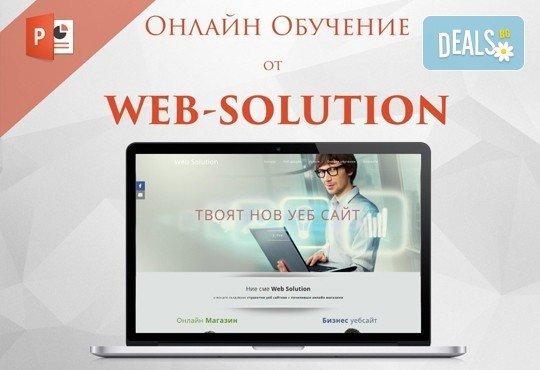 Онлайн курс по програмата Microsoft PowerPoint, над 30 урока с 2-месечен достъп до онлайн платформата на Web Solution - Снимка 2