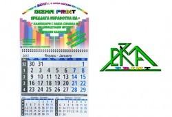 1 бр. работен календар със снимка на клиента от Dizma Print