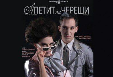 Гледайте Симона Халачева и Юлиян Рачков в Апетит за череши на 11.01., сряда, от 19 ч., в Театър ''София'', билет за един - Снимка