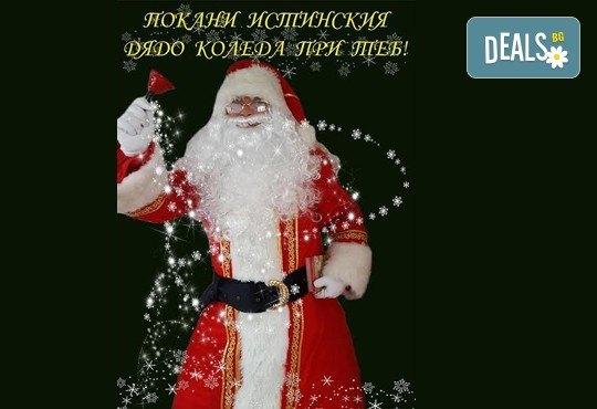 Поканете истинския Дядо Коледа при вас! Посещение на професионален актьор до адрес на клиента в София! - Снимка 3