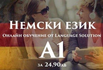 Научи немски език удобно и приятно! Потопи се в онлайн обучението на Language Solution и вземи сертификат, без да излизаш от дома си! - Снимка