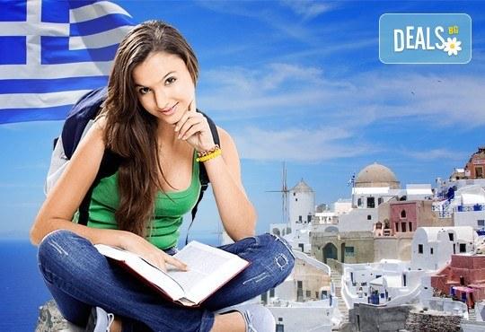 Езиков курс по гръцки език за ниво А1 или А2, 80 уч. ч. по специална методика с комуникативна насоченост и сертификат, център Аристеа! - Снимка 1
