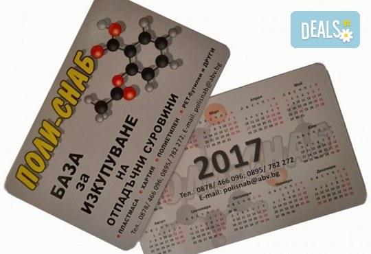 1000 визитки или джобни календарчета за 2017г., заоблени на щанца, с готов файл за печат, от Рекламна агенция Йонов БГ! - Снимка 3