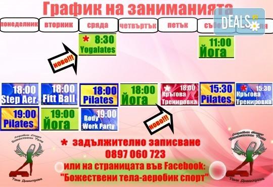 5 или 8 тренировки на спорт по избор от всички часове в графика на Божествени тела Аеробик спорт, Варна! - Снимка 2