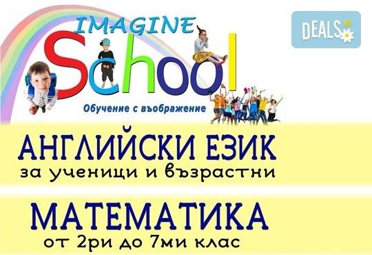 Подготовка по математика за Национално външно оценяване след 7 клас, през пролетната ваканция или втория срок, в Езикова школа Imagine English - Снимка 2