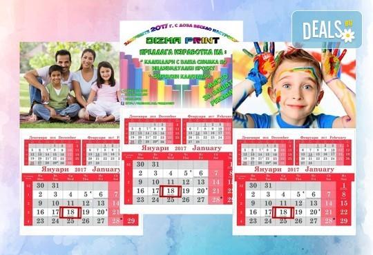 Работен календар за 2017г. със снимка на клиента от Dizma Print, Пловдив! - Снимка 2