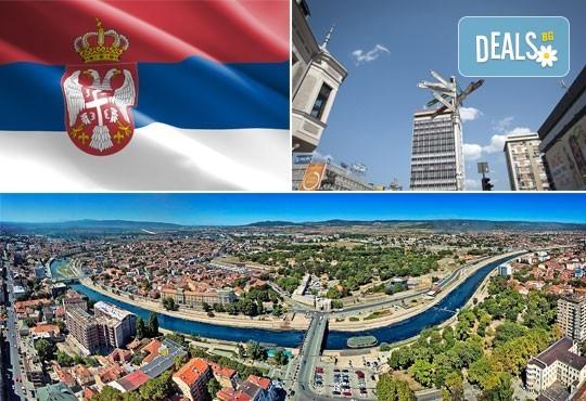 Разходете се до Ниш, Пиротивинарна Малча, Сърбия: 1 нощувка със закуска и вечеря, транспорт и водач от Комфорт Травел! - Снимка 1