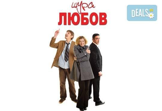 Гледайте любими актьори в комедията ''Щура любов'' на 22.02., от 19ч, в Театър ''Сълза и смях'', камерна сцена, билет за един - Снимка 3