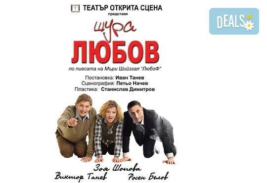 Гледайте любими актьори в комедията ''Щура любов'' на 22.02., от 19ч, в Театър ''Сълза и смях'', камерна сцена, билет за един - Снимка 2