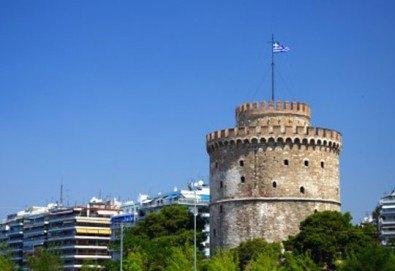 Мартенска екскурзия в Солун, Гърция: 2 нощувки със закуски, транспорт и екскурзовод от Дрийм Тур! - Снимка