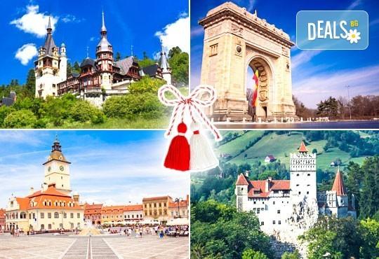 Екскурзия за мартенските празници до Румъния: 2 нощувки със закуски в Синая, посещение на Букурещ, Бран и Брашов, транспорт и екскурзовод от Дрийм Тур! - Снимка 1