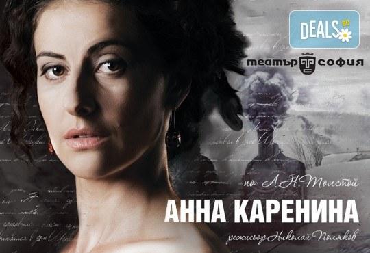 Гледайте премиерата на Анна Каренина от Л.Н.Толстой на театрална сцена, на 31.01. от 19ч, в Театър София, билет за един! - Снимка 1