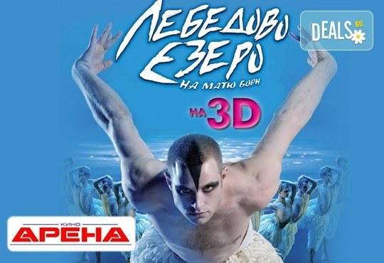 Лебедово езеро 3D на Матю Борн, на 14.02. от 19ч, във всички кина Арена в София! - Снимка 1