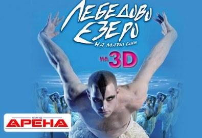 Лебедово езеро 3D на Матю Борн, на 14.02. от 19ч, във всички кина Арена в София! - Снимка