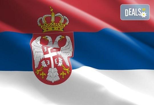 СПА уикенд в Царска Рибарска баня, Сърбия: 1 нощувка със закуска и празнична вечеря, транспорт, водач и програма! - Снимка 5