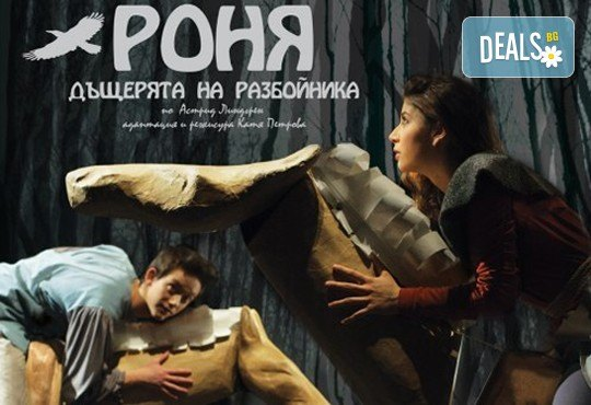 Гледайте с децата! ''Роня, дъщерята на разбойника'' от Астрид Линдгрен, в Театър ''София'' на 04.02. от 11 ч. - билет за двама! - Снимка 1
