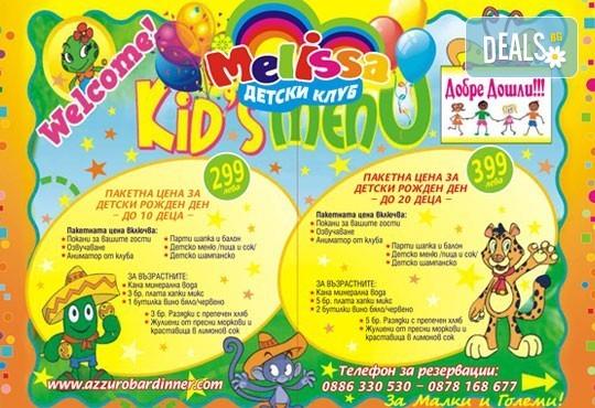Детско парти за Рожден ден, за 10 или 20 деца! Аниматор, озвучаване, детско меню и шампанско и меню за възрастните, в клуб Мелиса! - Снимка 2