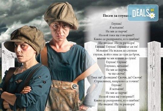 За децата! На 25-ти февруари (събота) гледайте Том Сойер по едноимения детски роман на Марк Твен в МГТ Зад канала! - Снимка 3