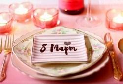 Празнувайте за 8-ми март! Тристепенно меню
