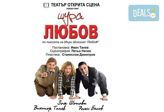 Гледайте любими актьори в комедията ''Щура любов'' на 07.03, от 19ч, в Театър ''Сълза и смях'', камерна сцена, билет за един - Снимка 2