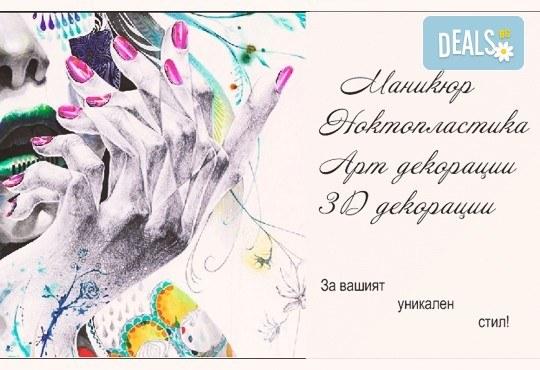 Бъдете стилни и безупречни! Направете си маникюр с дълготраен гел лак и 2 декорации по избор, за да бъдат ръцете Ви перфектни от МатуреАрт Студио - Снимка 2