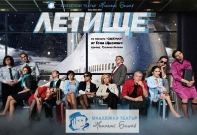 Гледайте звездите на Младежкия театър в Летище, Голяма сцена на 16.03. от 19 ч., един билет - Снимка