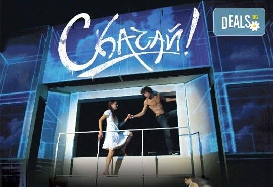 Две интригуващи истории и два свята мюзикъла Скачай! в Театър ''София'', на 10.03, от 19 ч., билет за един - Снимка 2