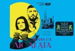 На 13-ти март (понеделник) гледайте една силна пиеса за любовта Двама на люлката с Герасим Георгиев –Геро и Елена Атанасова в МГТ Зад канала! - Снимка