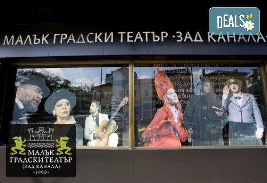 На 13-ти март (понеделник) гледайте една силна пиеса за любовта Двама на люлката с Герасим Георгиев –Геро и Елена Атанасова в МГТ Зад канала! - Снимка 2