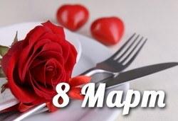 8-ми март! Четиристепенно меню, музикална програма и много изненади в изискания ресторант MAXIM в к-с Глория Палас, Горна Баня! - Снимка