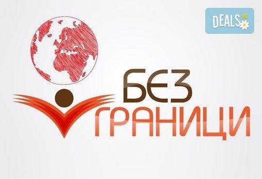 Ново предложение! Вземете онлайн курс по немски език ниво А1 за група до 5 човека от школа Без граници! - Снимка 2
