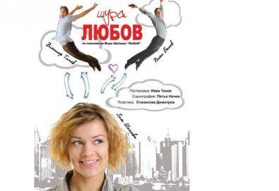 Любими актьори в комедията ''Щура любов'' на 03.04, от 19ч, в Театър ''Сълза и Смях'', камерна сцена, билет за един - Снимка