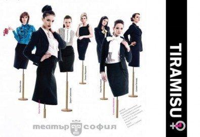 Гледайте съзвездие от любими актриси в Тирамису, на 08.04. от 19.00 ч, в Театър София, един билет - Снимка