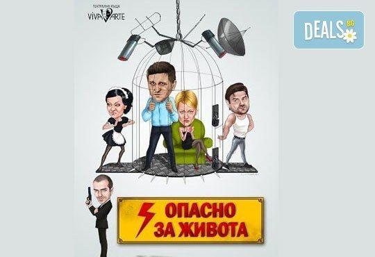 Гледайте Асен Блатечки в спектакъла на Театрална къща Viva Arte - Опасно за живота, на 28.03. от 19ч, Театър Сълза и Смях - Снимка 1