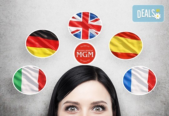 Курсове по английски, немски, испански, френски или руски език за начинаещи, ниво А1 от Учебен център MGM/Ем Джи Ем! - Снимка 1