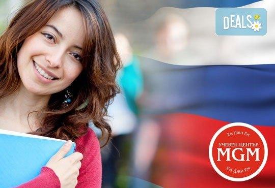 Курсове по английски, немски, испански, френски или руски език за начинаещи, ниво А1 от Учебен център MGM/Ем Джи Ем! - Снимка 3