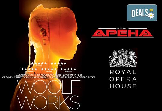 Ексклузивно! Балета Woolf Works на Кралската опера в Лондон и Уейн Макгрегър по Вирджиния Улф, на 22, 25 и 26.03, в Кино Арена в страната! - Снимка 1