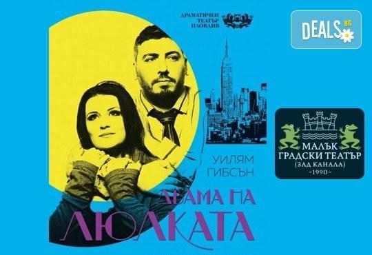 Двама на люлката с Герасим Георгиев – Геро и Елена Атанасова в МГТ Зад канала на 11-ти април (вторник)! - Снимка 1
