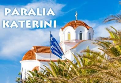 Почивка в Паралия Катерини, Гърция! 5 нощувки със закуски и вечери в хотел 3*, транспорт и водач - Снимка