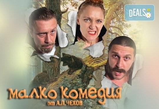 Гледайте Асен Блатечки, Койна Русева, Калин Врачански в Малко комедия, на 09.04. от 19ч, Театър Сълза и Смях, 1 билет - Снимка 1