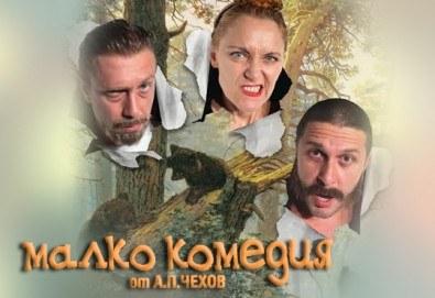 Гледайте Асен Блатечки, Койна Русева, Калин Врачански в Малко комедия, на 09.04. от 19ч, Театър Сълза и Смях, 1 билет - Снимка