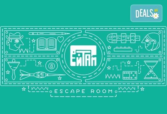 Избягай, ако можеш! 60-минутно приключение в Стаята на детството, предоставено от Escape Room Ей Там - Снимка 5