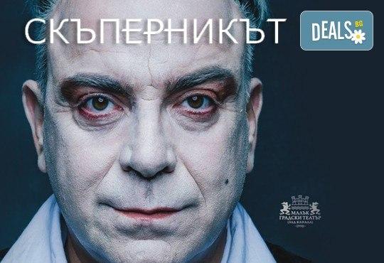 1-ви април - ден на лъжата! Гледайте комедията Скъперникът от Молиер на 1-ви април (събота) в МГТ Зад канала - Снимка 2
