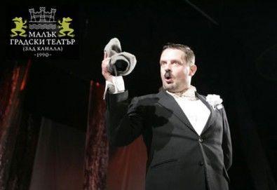 Смехът е здраве! Гледайте комедията Балкански синдром от Станислав Стратиев на 25-ти април (вторник) в МГТ Зад канала! - Снимка