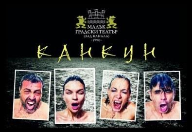 Вечер на смеха с Канкун от Ж. Галсеран на 9-ти април (неделя) в МГТ Зад канала! - Снимка